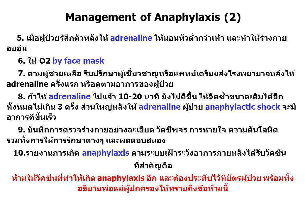 Management of Anaphylaxis (2)