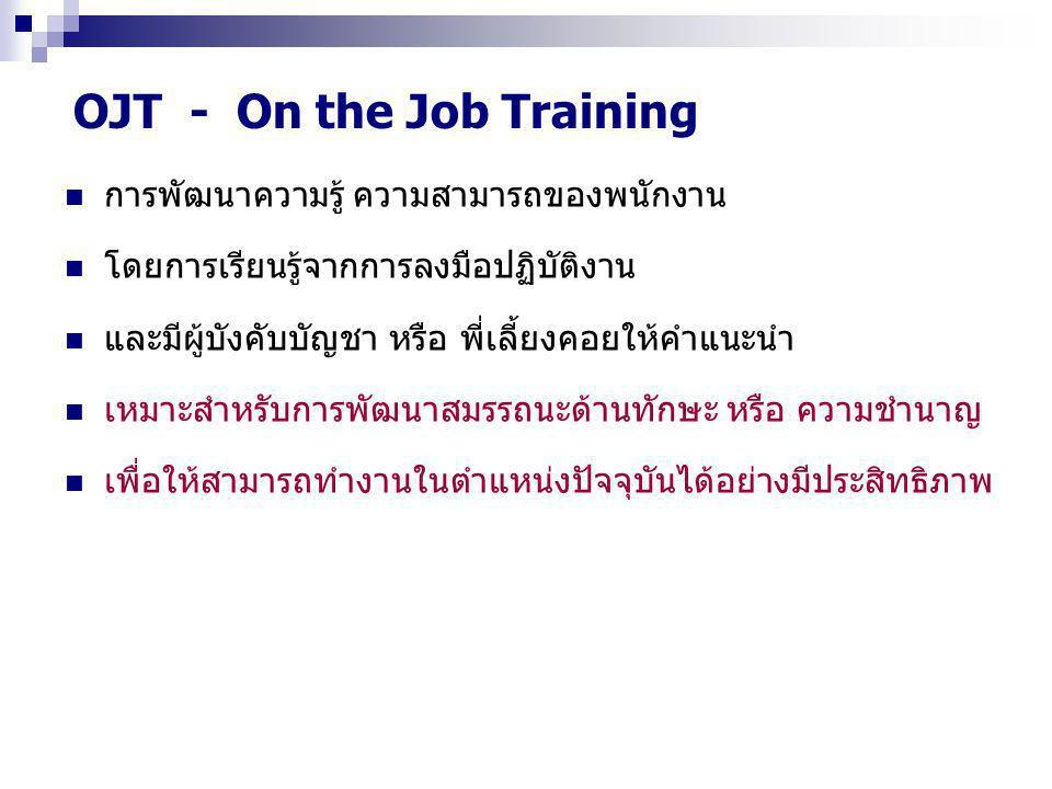 OJT - On the Job Training