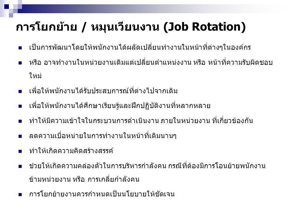 การโยกย้าย / หมุนเวียนงาน (Job Rotation)