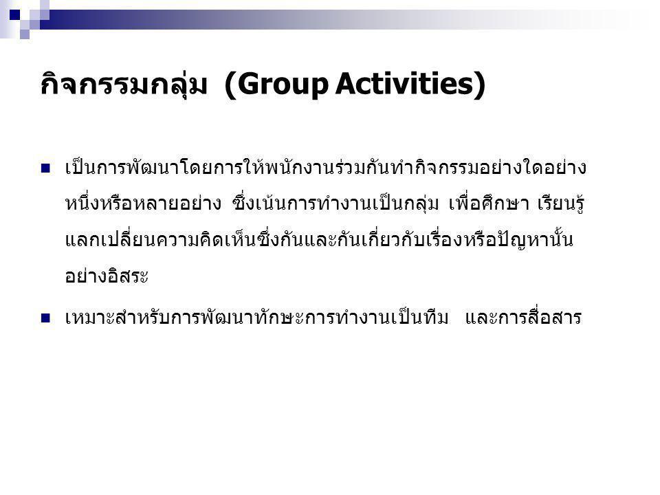 กิจกรรมกลุ่ม (Group Activities)