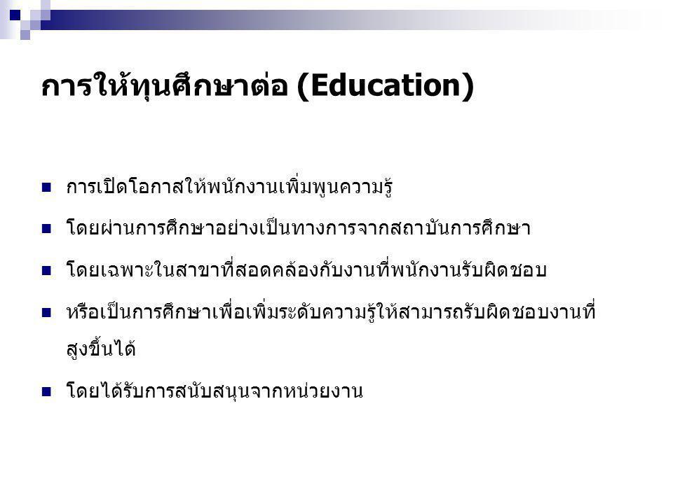 การให้ทุนศึกษาต่อ (Education)