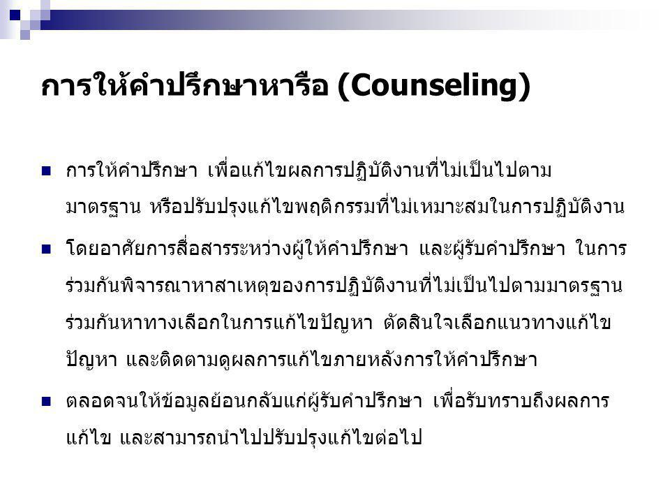 การให้คำปรึกษาหารือ (Counseling)