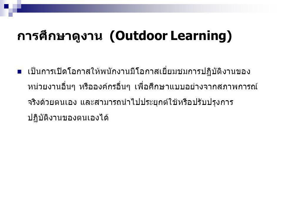การศึกษาดูงาน (Outdoor Learning)