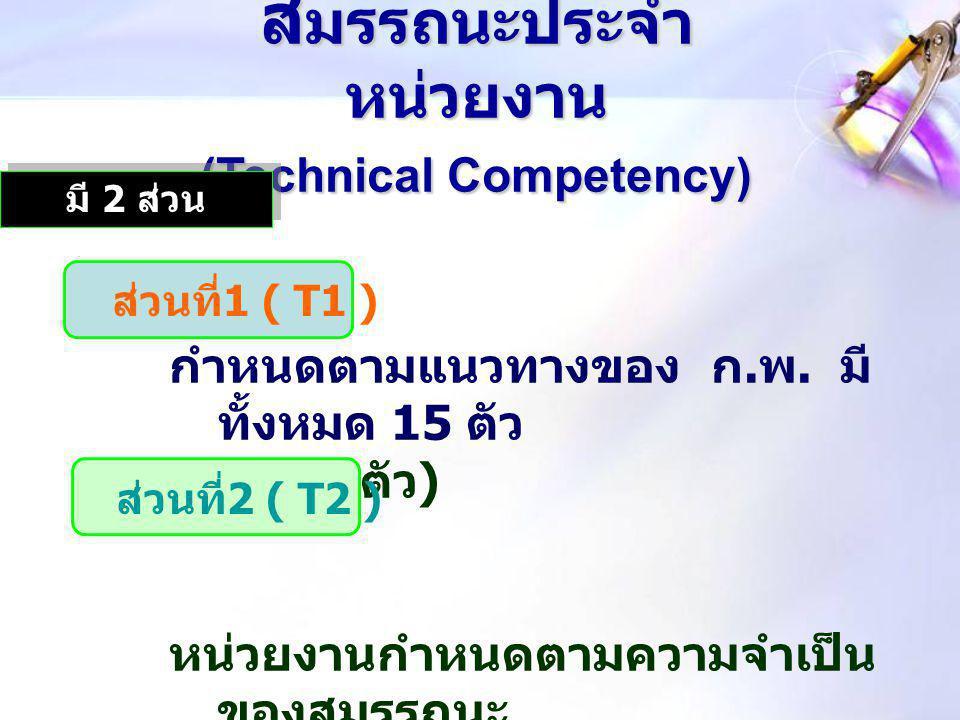 สมรรถนะประจำหน่วยงาน (Technical Competency)