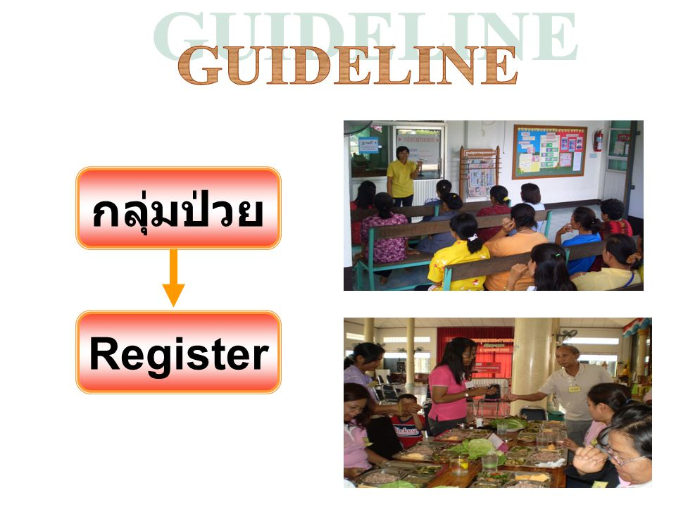 GUIDELINE กลุ่มป่วย Register
