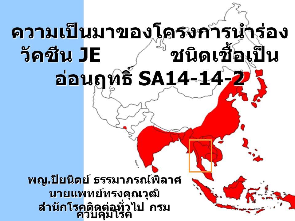 ความเป็นมาของโครงการนำร่องวัคซีน JE ชนิดเชื้อเป็นอ่อนฤทธิ์ SA14-14-2