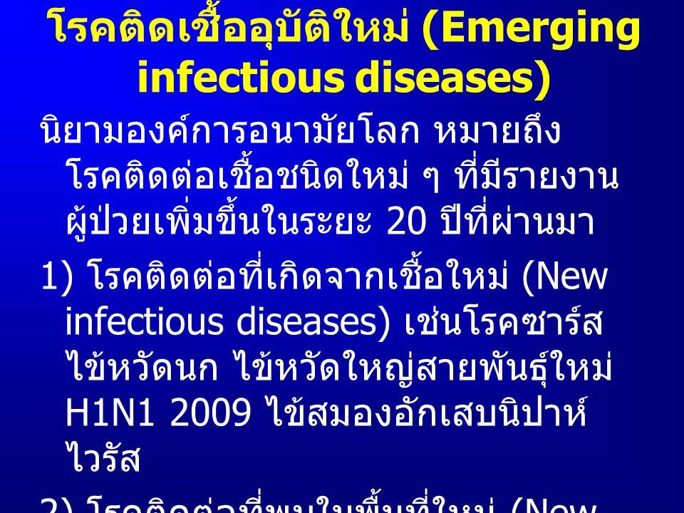โรคติดเชื้ออุบัติใหม่ (Emerging infectious diseases)