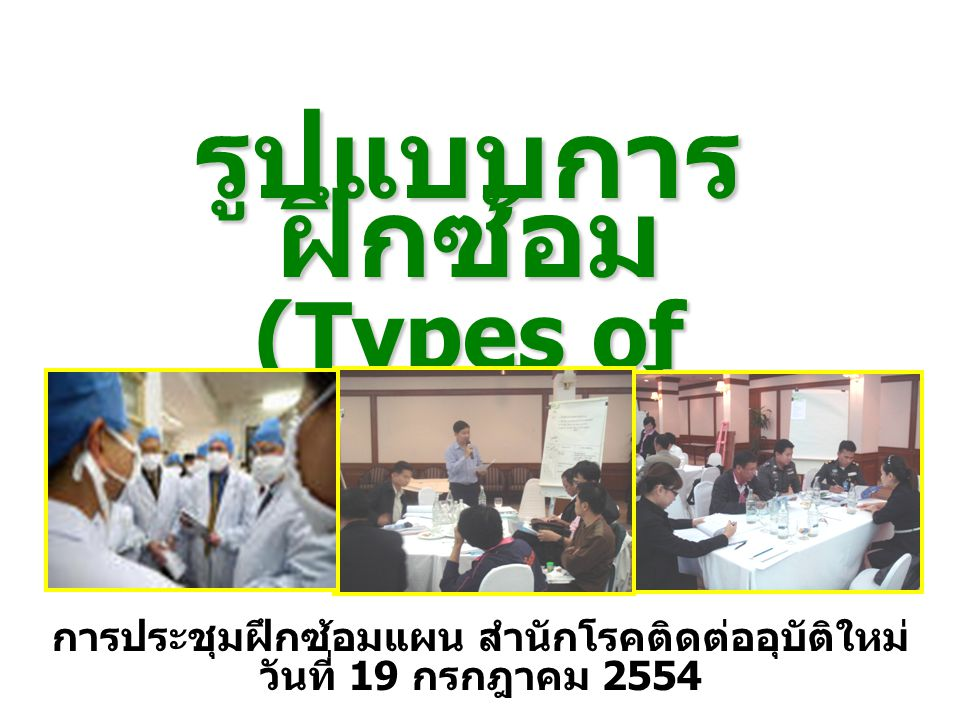 รูปแบบการฝึกซ้อม (Types of exercise)