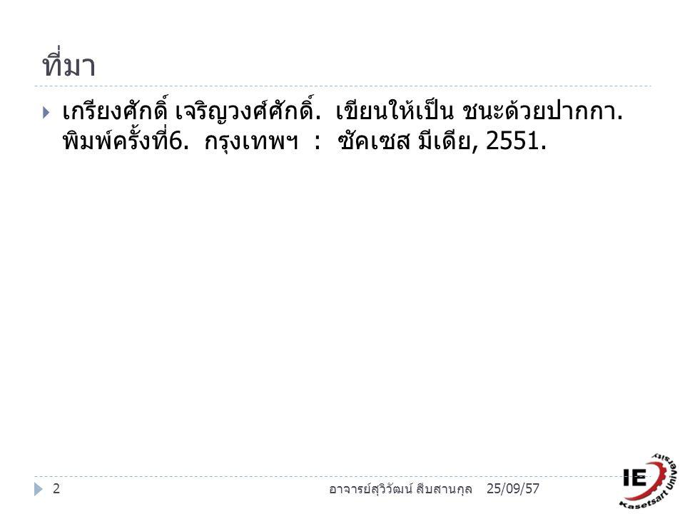 ที่มา เกรียงศักดิ์ เจริญวงศ์ศักดิ์. เขียนให้เป็น ชนะด้วยปากกา. พิมพ์ครั้งที่6. กรุงเทพฯ : ซัคเซส มีเดีย, 2551.