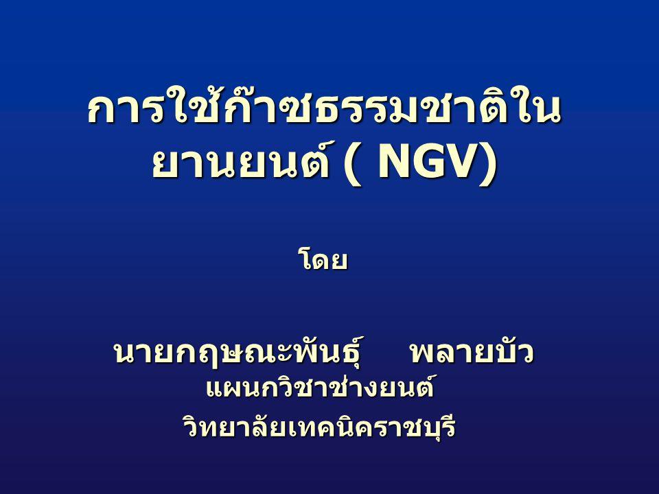 การใช้ก๊าซธรรมชาติในยานยนต์ ( NGV)