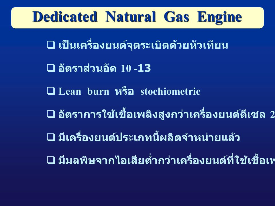 Dedicated Natural Gas Engine