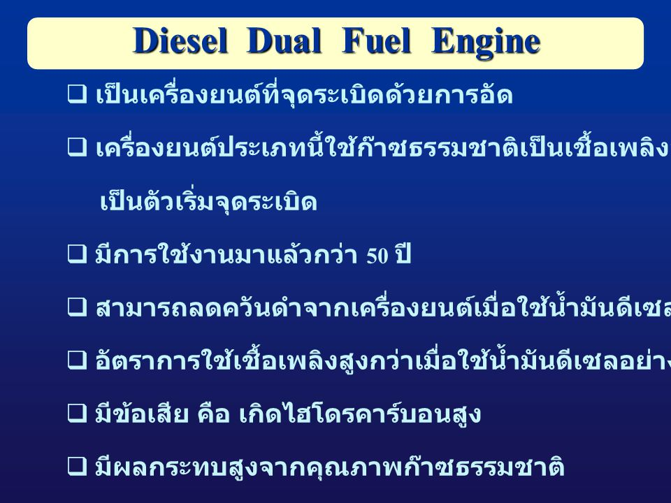 Diesel Dual Fuel Engine