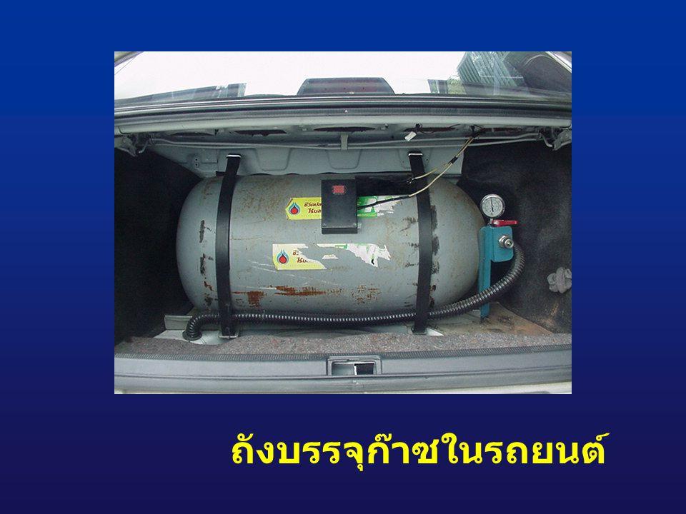 ถังบรรจุก๊าซในรถยนต์