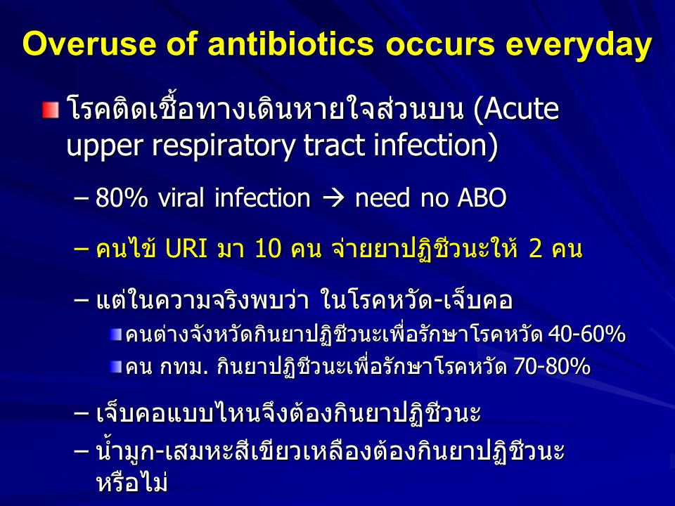 Overuse of antibiotics occurs everyday
