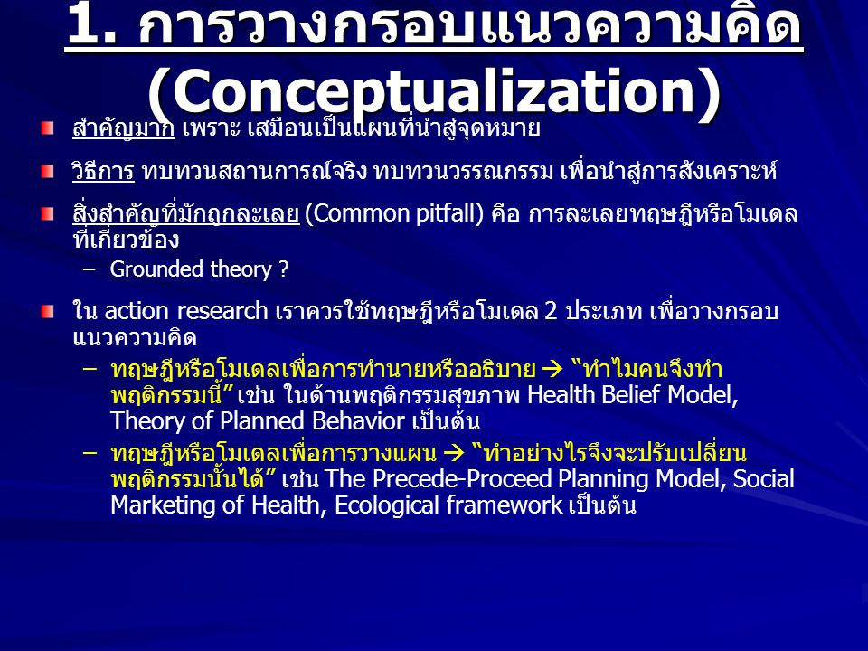 1. การวางกรอบแนวความคิด (Conceptualization)