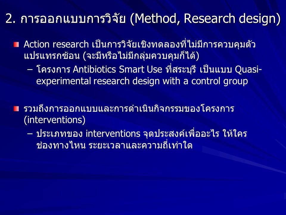 2. การออกแบบการวิจัย (Method, Research design)