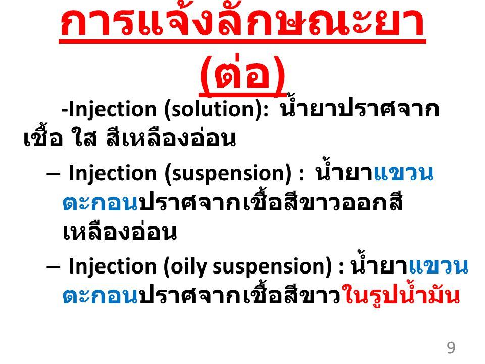 การแจ้งลักษณะยา(ต่อ)