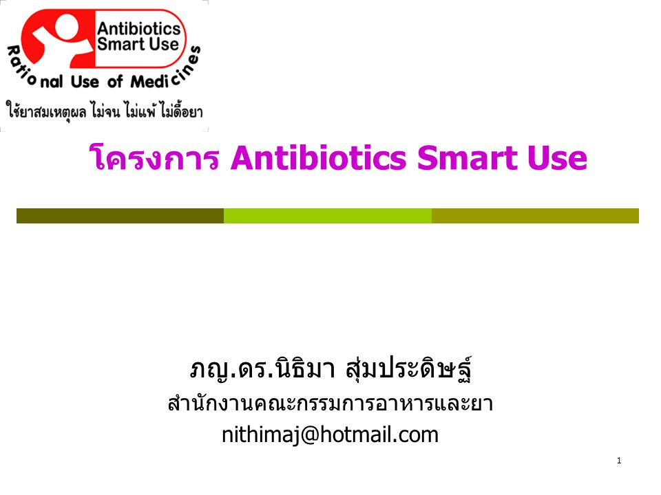 โครงการ Antibiotics Smart Use