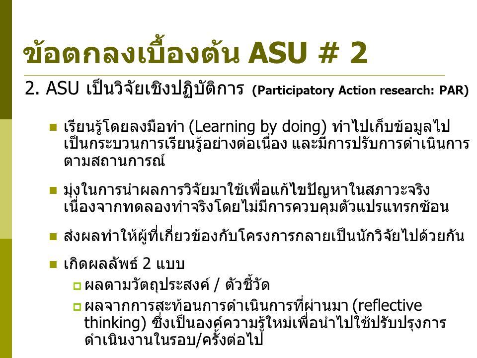 ข้อตกลงเบื้องต้น ASU # 2