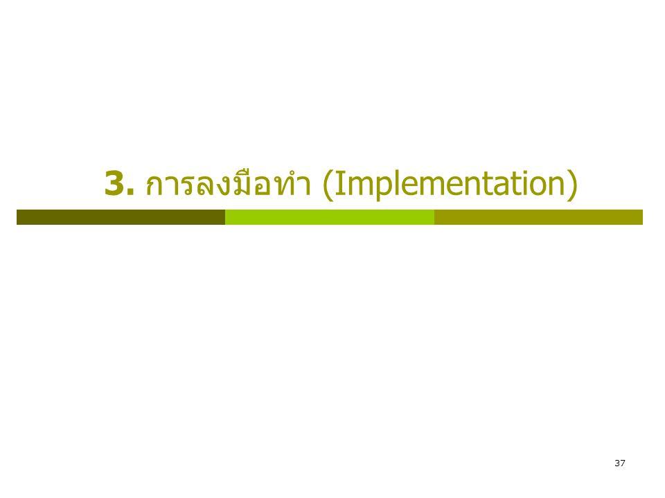 3. การลงมือทำ (Implementation)