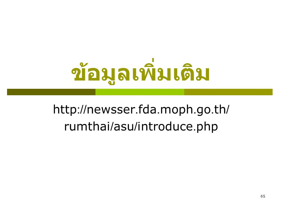 http://newsser.fda.moph.go.th/ rumthai/asu/introduce.php