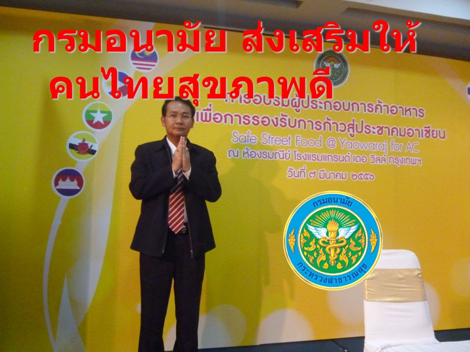 กรมอนามัย ส่งเสริมให้คนไทยสุขภาพดี