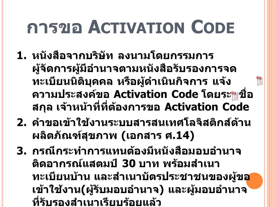 การขอ Activation Code