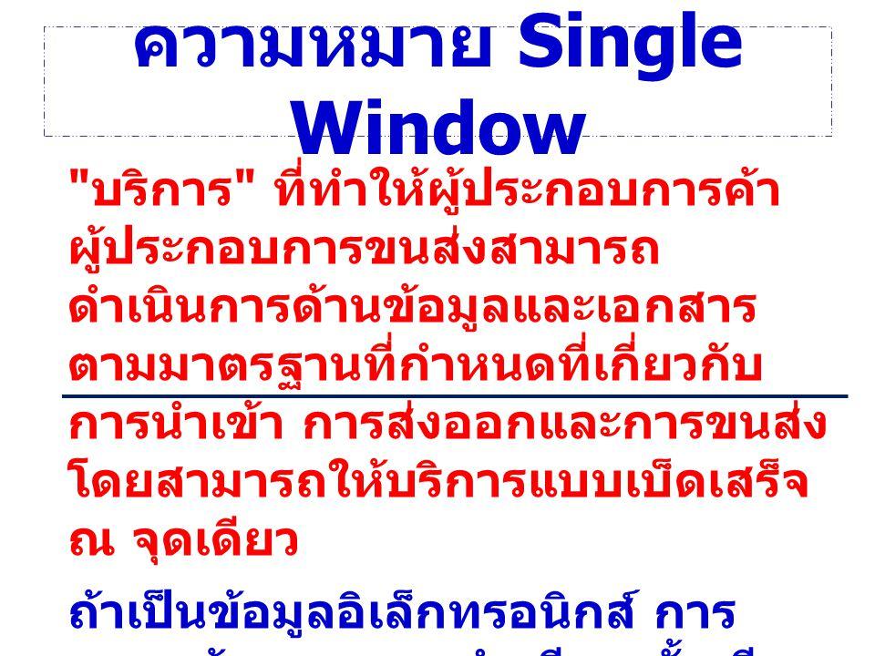 ความหมาย Single Window