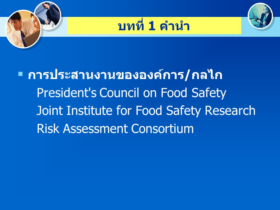 บทที่ 1 คำนำ การประสานงานขององค์การ/กลไก. President s Council on Food Safety. Joint Institute for Food Safety Research.