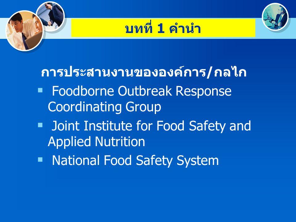 บทที่ 1 คำนำ การประสานงานขององค์การ/กลไก. Foodborne Outbreak Response Coordinating Group.