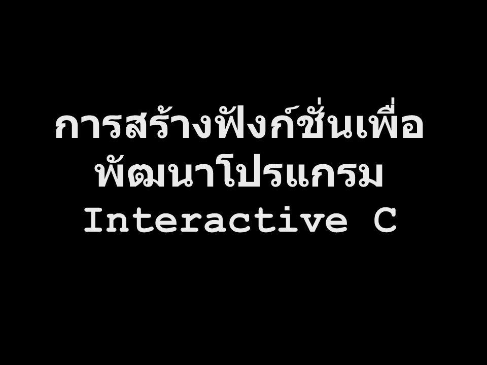 การสร้างฟังก์ชั่นเพื่อพัฒนาโปรแกรม Interactive C
