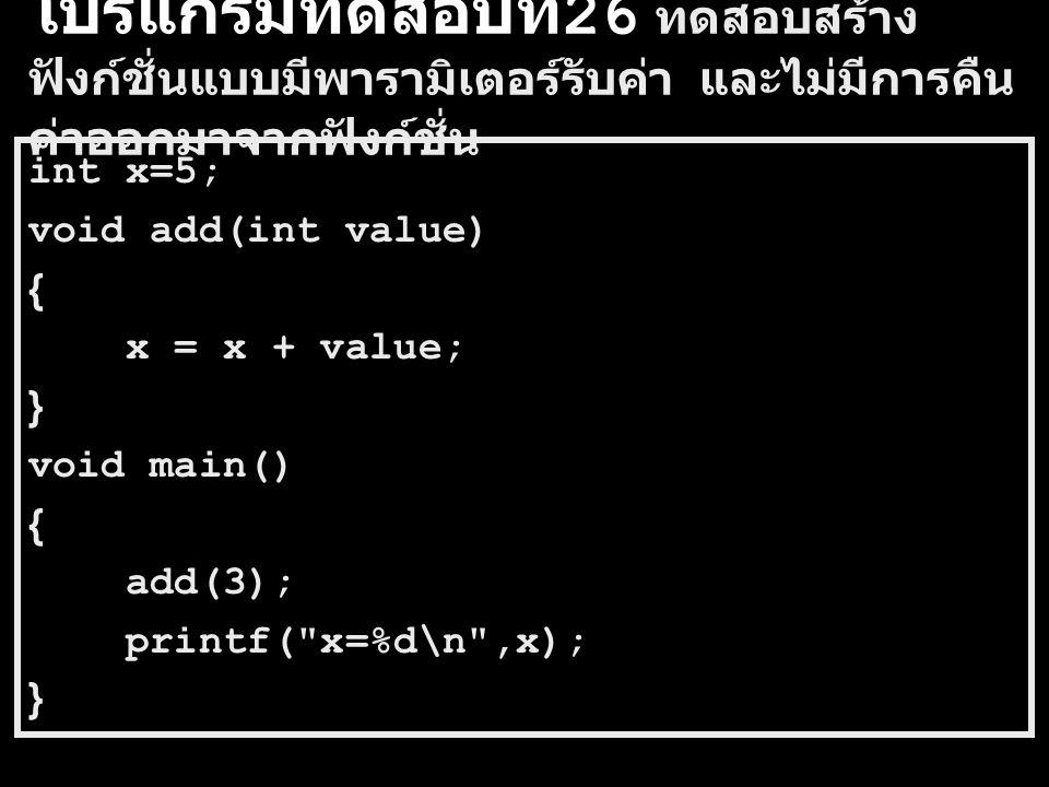 โปรแกรมทดสอบที่26 ทดสอบสร้างฟังก์ชั่นแบบมีพารามิเตอร์รับค่า และไม่มีการคืนค่าออกมาจากฟังก์ชั่น