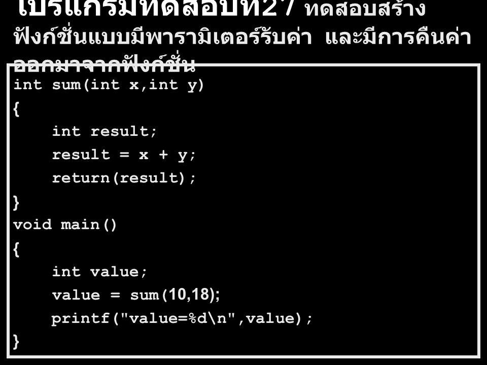 โปรแกรมทดสอบที่27 ทดสอบสร้างฟังก์ชั่นแบบมีพารามิเตอร์รับค่า และมีการคืนค่าออกมาจากฟังก์ชั่น