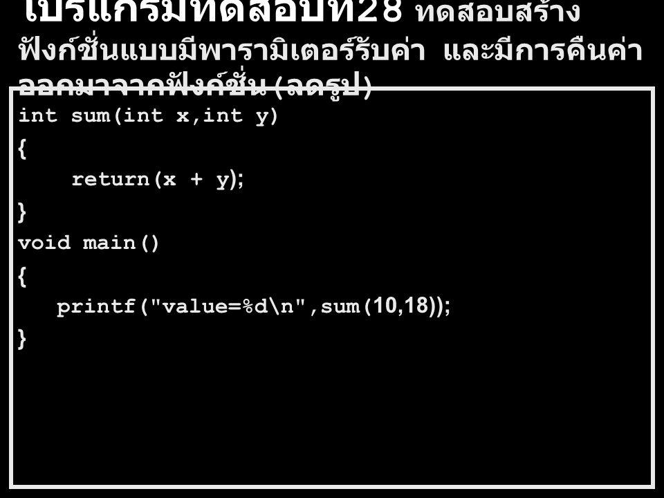 โปรแกรมทดสอบที่28 ทดสอบสร้างฟังก์ชั่นแบบมีพารามิเตอร์รับค่า และมีการคืนค่าออกมาจากฟังก์ชั่น(ลดรูป)