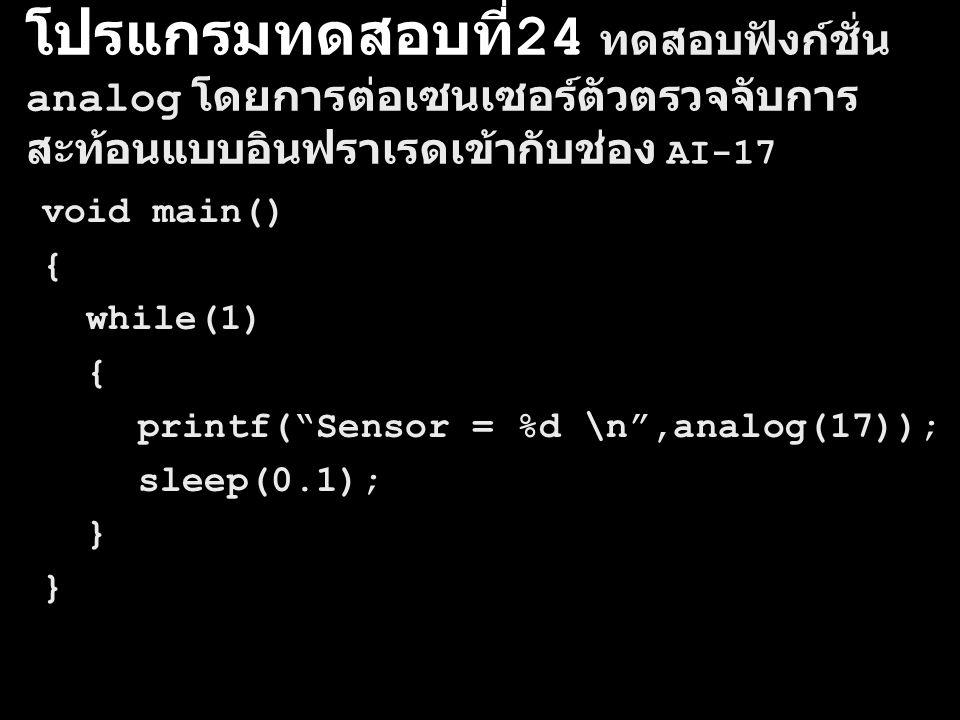 โปรแกรมทดสอบที่24 ทดสอบฟังก์ชั่น analog โดยการต่อเซนเซอร์ตัวตรวจจับการสะท้อนแบบอินฟราเรดเข้ากับช่อง AI-17