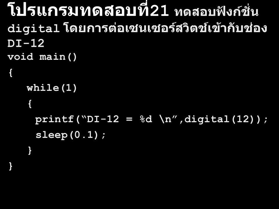 โปรแกรมทดสอบที่21 ทดสอบฟังก์ชั่น digital โดยการต่อเซนเซอร์สวิตช์เข้ากับช่อง DI-12
