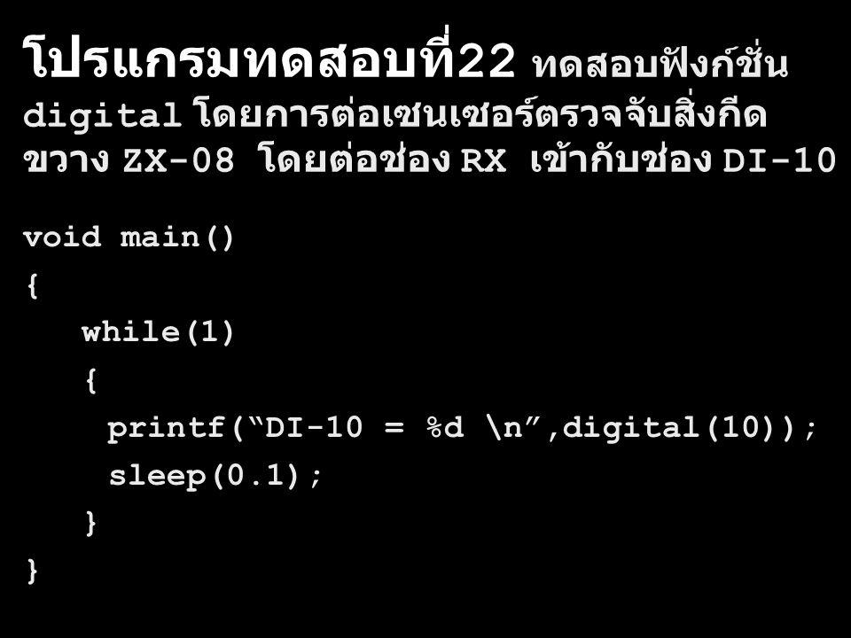 โปรแกรมทดสอบที่22 ทดสอบฟังก์ชั่น digital โดยการต่อเซนเซอร์ตรวจจับสิ่งกีดขวาง ZX-08 โดยต่อช่อง RX เข้ากับช่อง DI-10