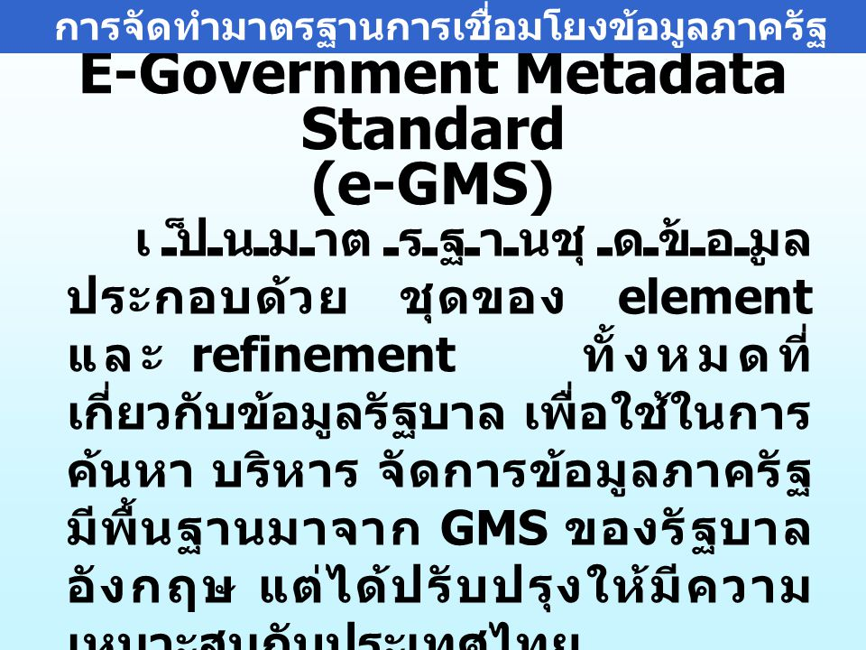 E-Government Metadata Standard (e-GMS)