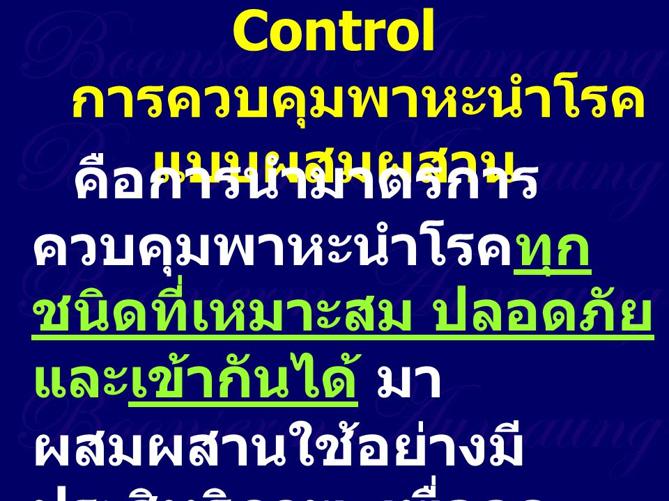 Integrated Vector Control การควบคุมพาหะนำโรคแบบผสมผสาน