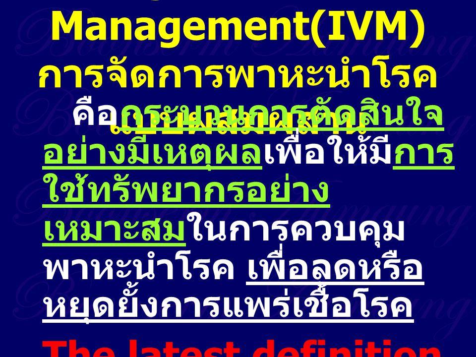 Integrated Vector Management(IVM) การจัดการพาหะนำโรคแบบผสมผสาน