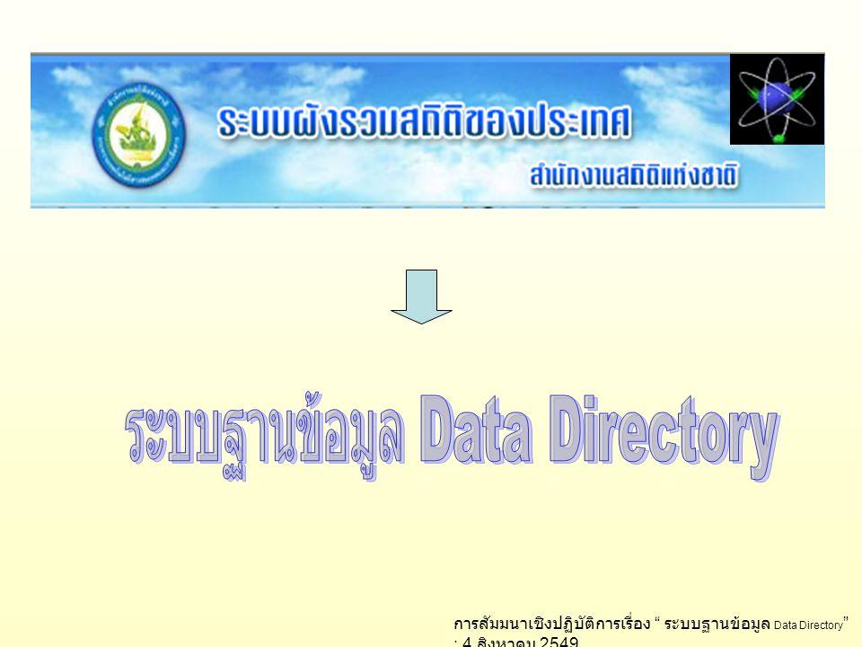 ระบบฐานข้อมูล Data Directory