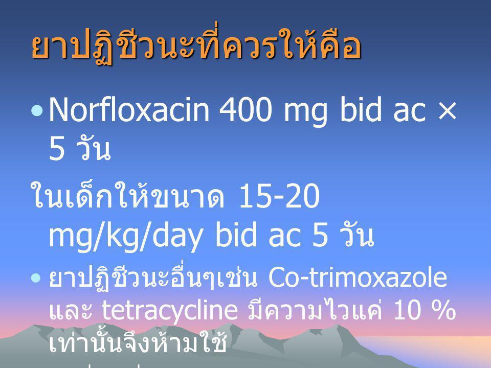 ยาปฏิชีวนะที่ควรให้คือ