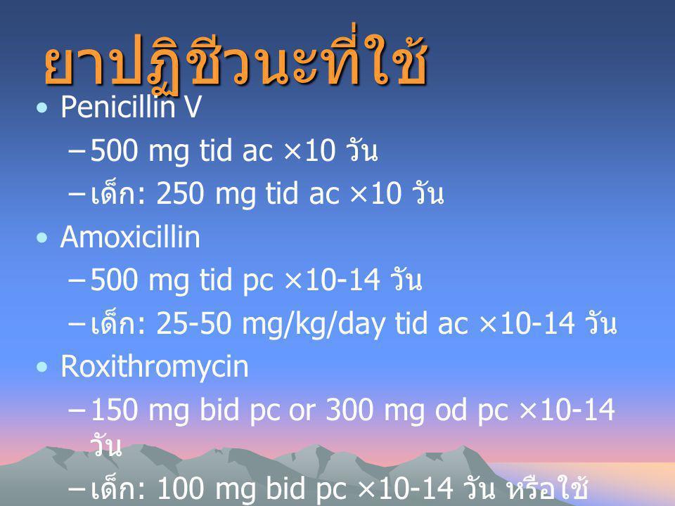 ยาปฏิชีวนะที่ใช้ Penicillin V 500 mg tid ac ×10 วัน
