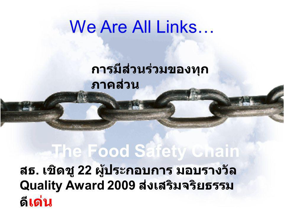 We Are All Links… The Food Safety Chain การมีส่วนร่วมของทุกภาคส่วน