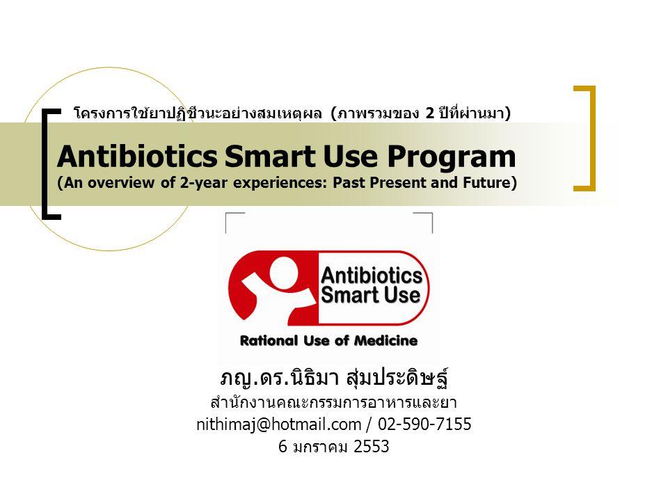 โครงการใช้ยาปฏิชีวนะอย่างสมเหตุผล (ภาพรวมของ 2 ปีที่ผ่านมา)
