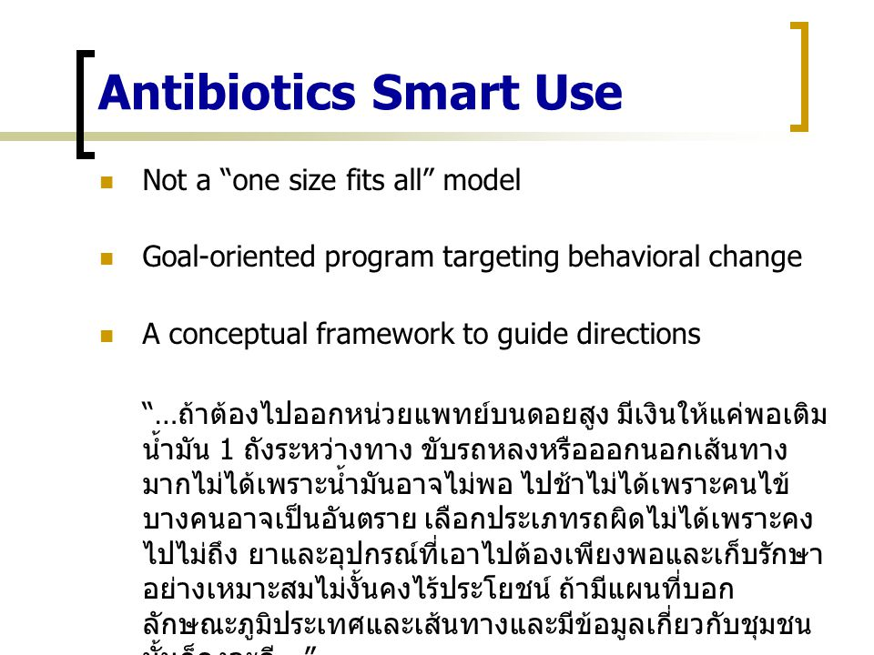 Antibiotics Smart Use Not a one size fits all model