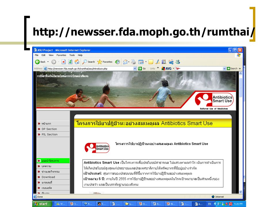 http://newsser.fda.moph.go.th/rumthai/