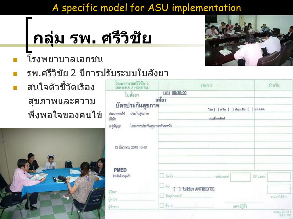 A specific model for ASU implementation