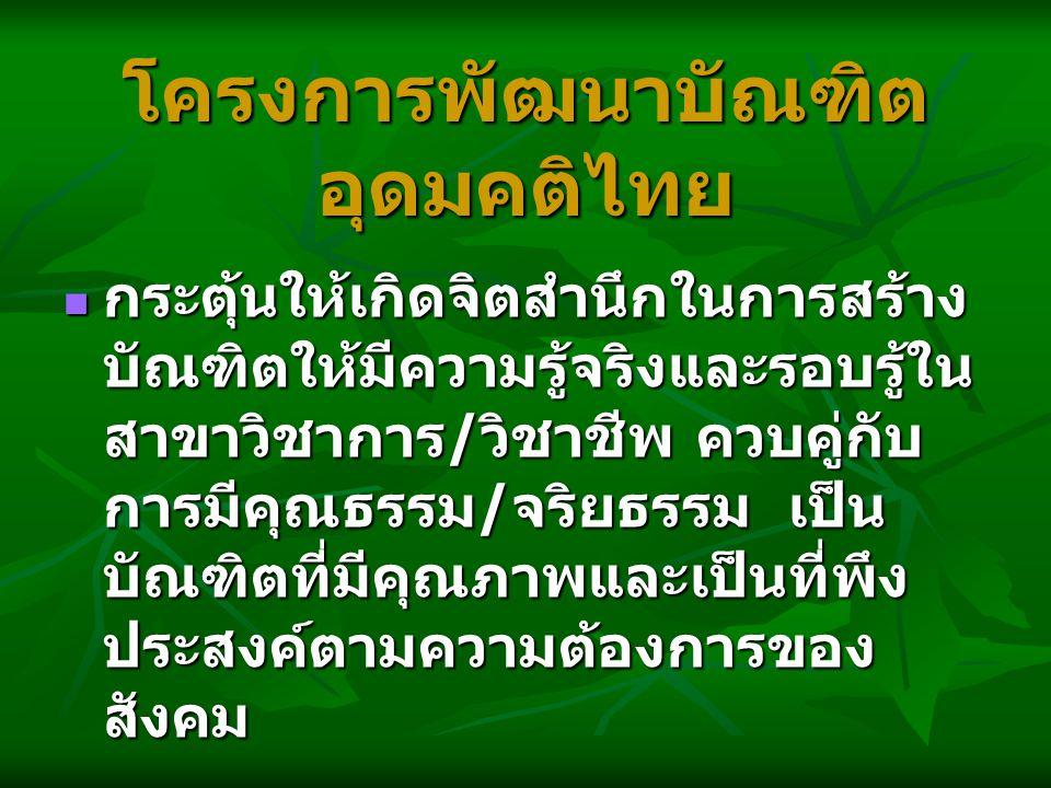 โครงการพัฒนาบัณฑิตอุดมคติไทย