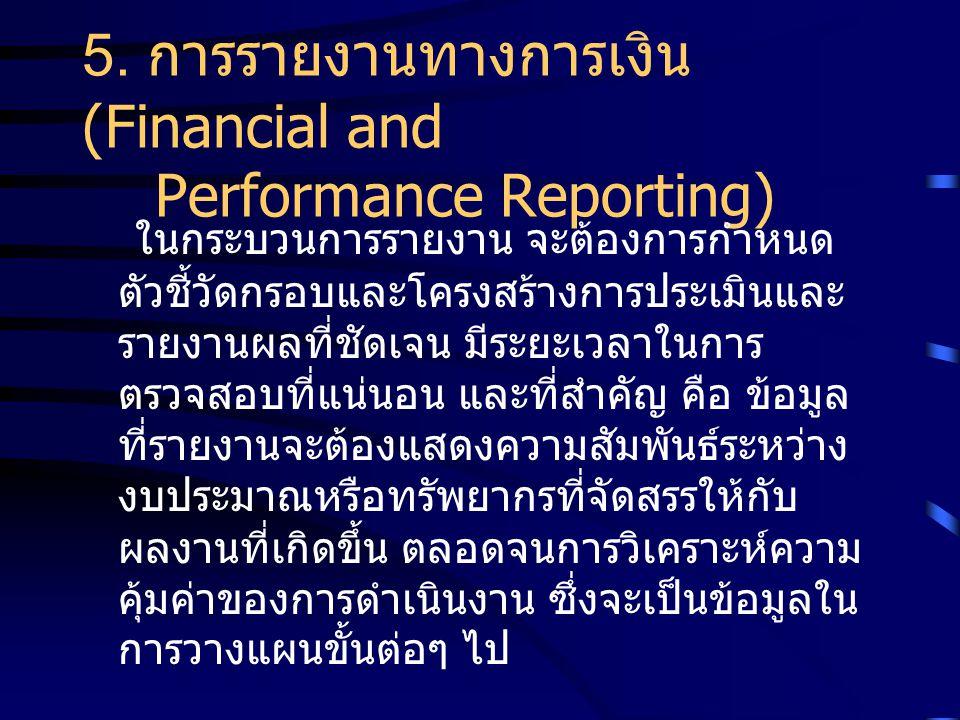 5. การรายงานทางการเงิน (Financial and Performance Reporting)